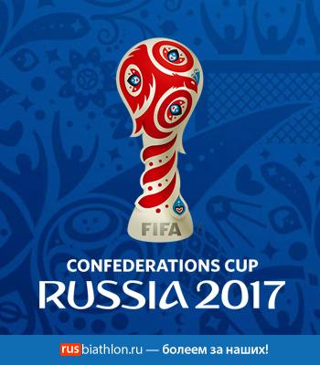 Кубок конфедераций 2017 по футболу в России