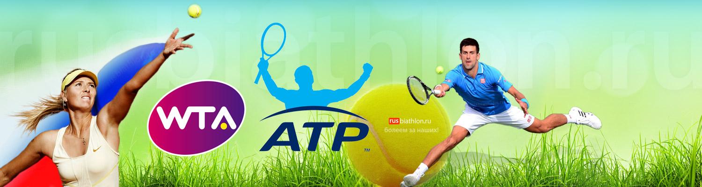 Рейтинг женский теннис на сегодня [PUNIQRANDLINE-(au-dating-names.txt) 28