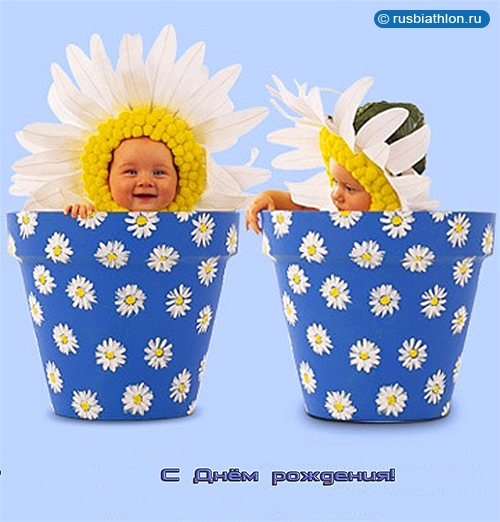 Поздравления с днем рождением близнецов