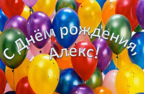Поздравления с днём рождения алексу