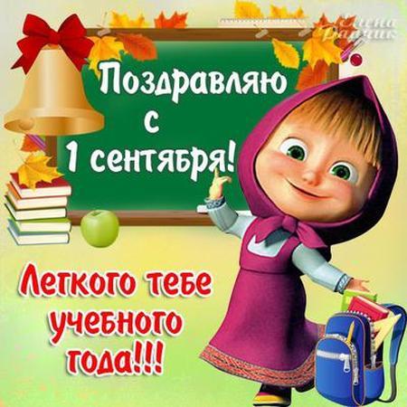 Поздравления с 1 сентября всем