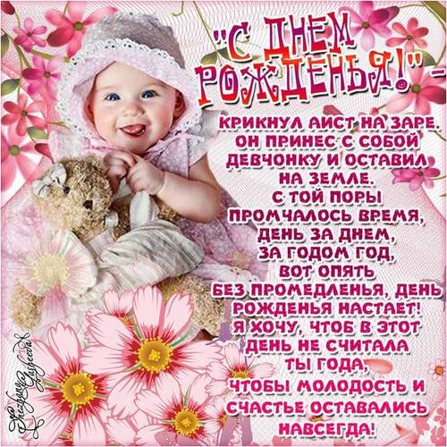 Стихи с днём рождения маленькой дочери