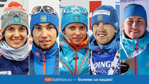 ВСоюзе биатлонистов РФ определились ссоставом сборной начемпионат мира