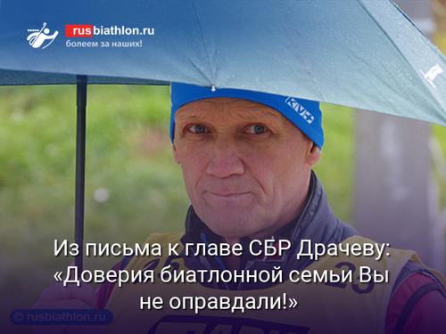 Ветераны отечественного биатлона, судьи и тренеры призвали главу СБР Владимира Драчева добровольно уйти в отставку