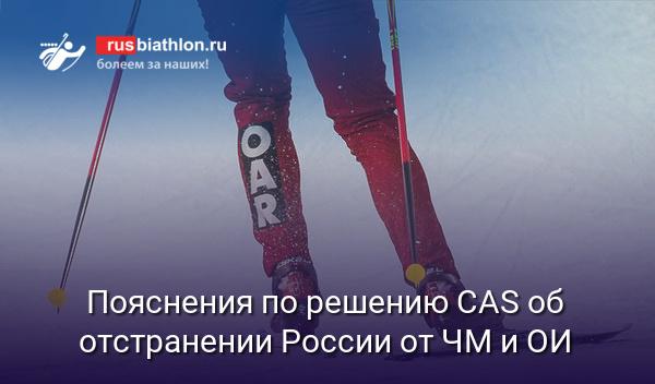 Россияне отбывавшие дисквалификацию за допинг смогут выступить на ОИ