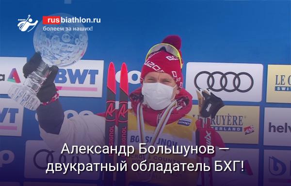 Александр Большунов — победитель общего зачета Кубка мира-2020/21!