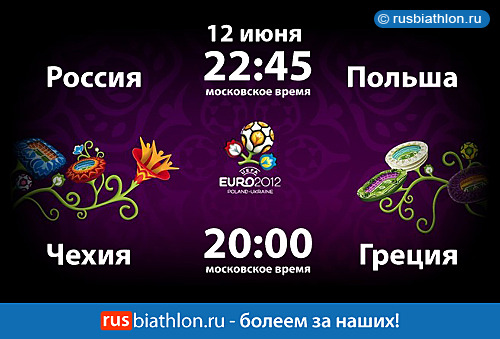 http://rusbiathlon.ru/public/50/25079.jpg