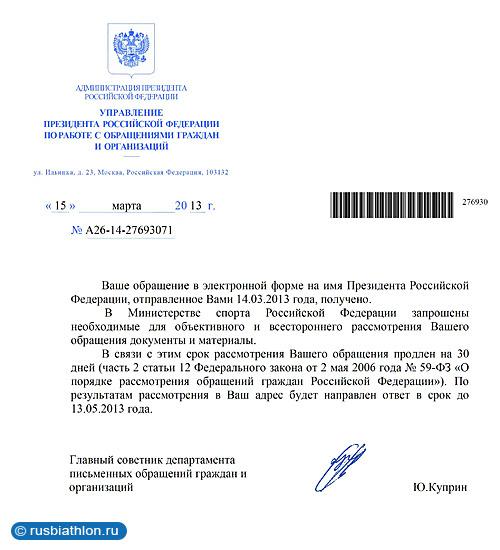 письмо в администрацию президента образец рб - фото 4