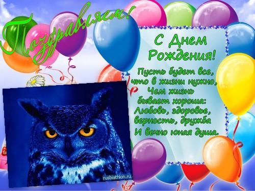 Яша с днем рождения открытки