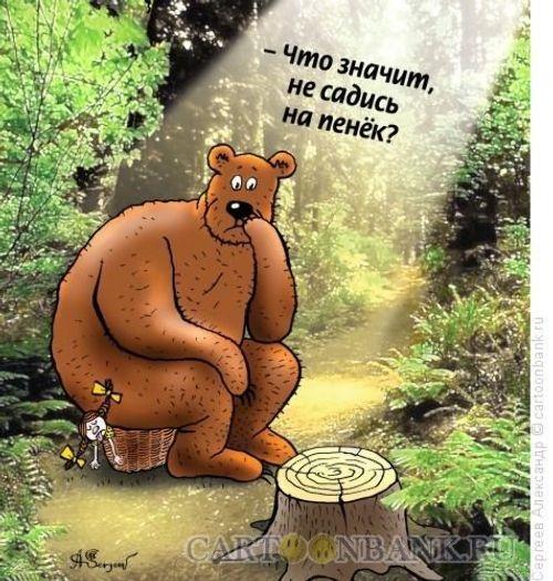 Заяц и медведь приколы в картинках с надписями, много