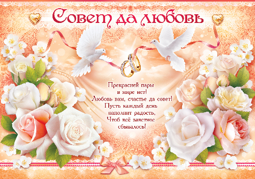 Поздравление на свадьбу открытка своими руками