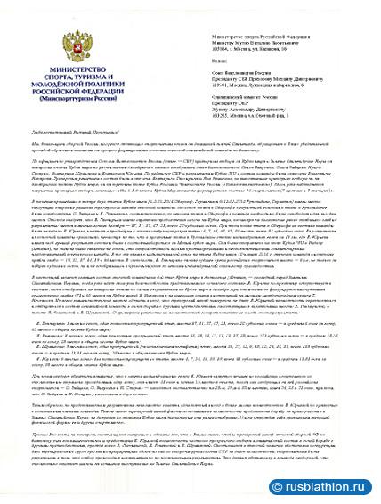 письмо министру спорта образец